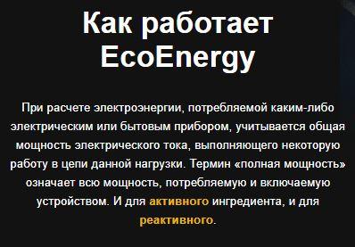 экономитель энергии e-energy в Хабаровске