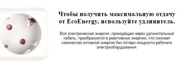 предложите способы экономии электроэнергии