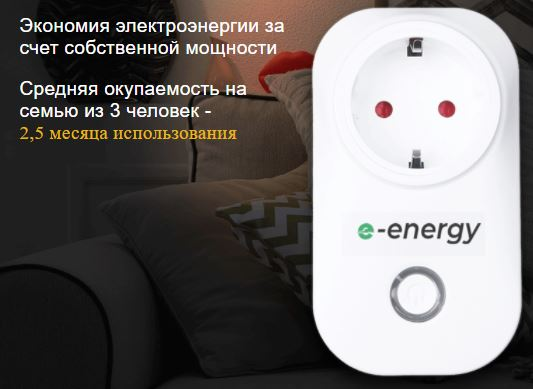экономии электроэнергии своими руками