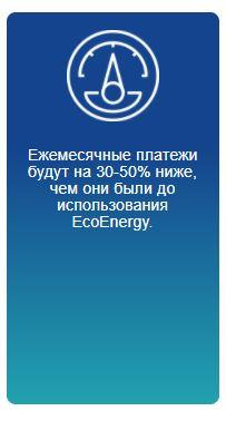 экономия расхода электроэнергии